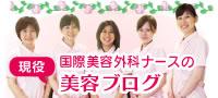 国際美容外科ナースの美容ブログ