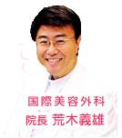 国際美容外科 院長 荒木義雄